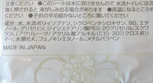 ビフェスタ クレンジングシート「オイルイン」成分