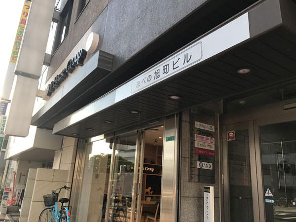 脱毛ラボあべの天王寺店はあべの旭町ビルの6階