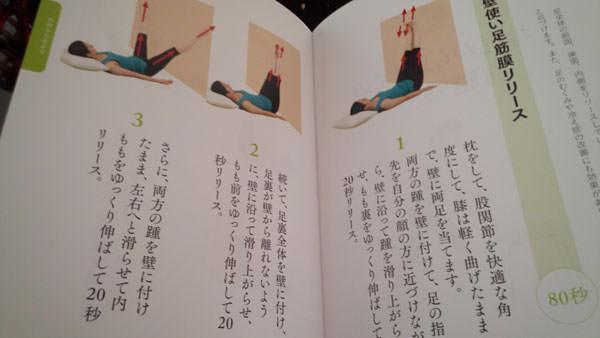 テキストお尻から足までの筋膜リリース