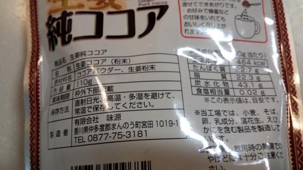 市販の生姜ココアの成分