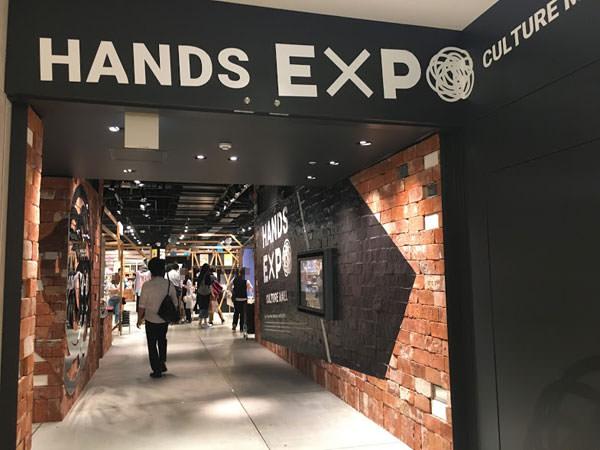 東急プラザ銀座HANDS EXPO