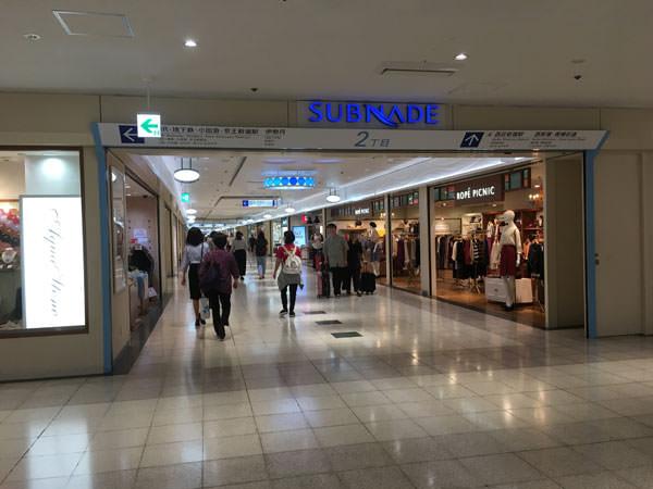 新宿サブナード2丁目の店舗