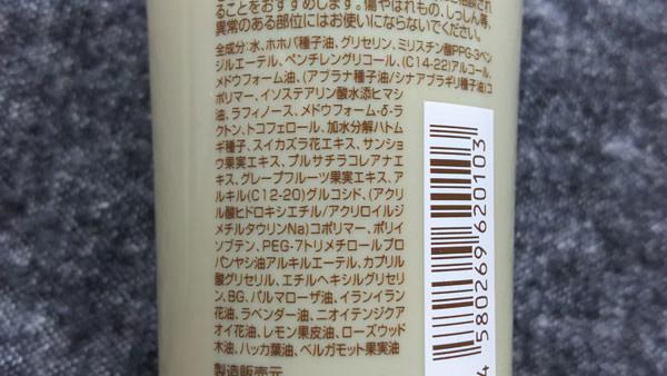 uruotte リペアミルク 成分