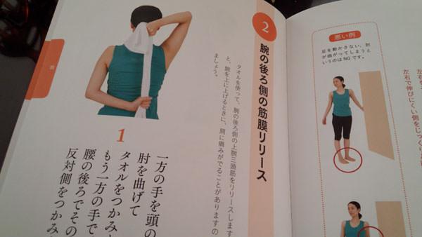 テキスト腕の筋膜リリース