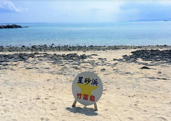 竹富島「カイジ浜」で星砂探し