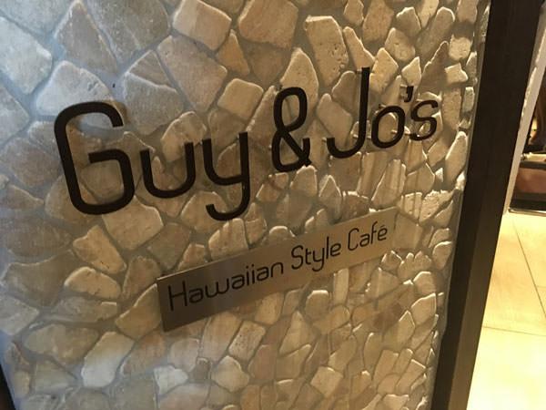 東急プラザ銀座Guy & Jo's