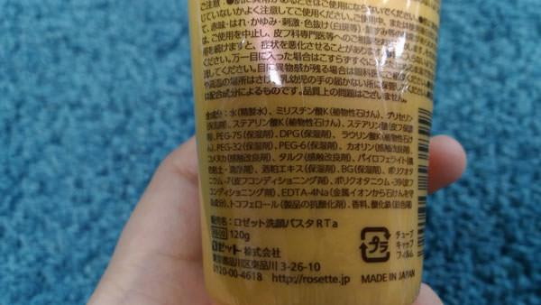 ロゼット洗顔パスタ 米ぬかつる肌に含まれる成分