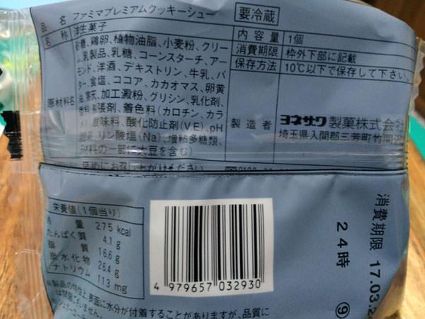 ファミリーマートのプレミアムクッキーシュー成分・カロリー