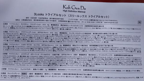Koh Gen Do マイファンスィーモイスチャーファンデーションの成分