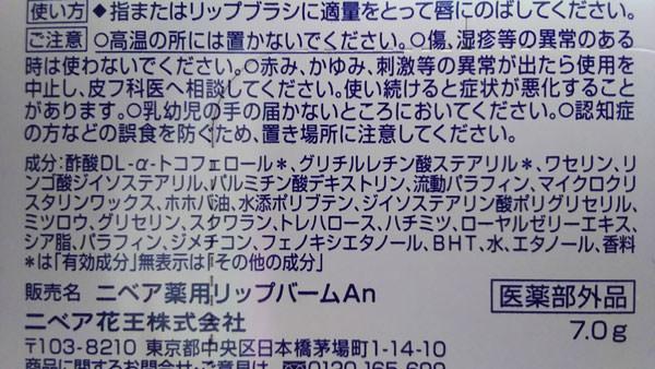029kuchibirukurozumi