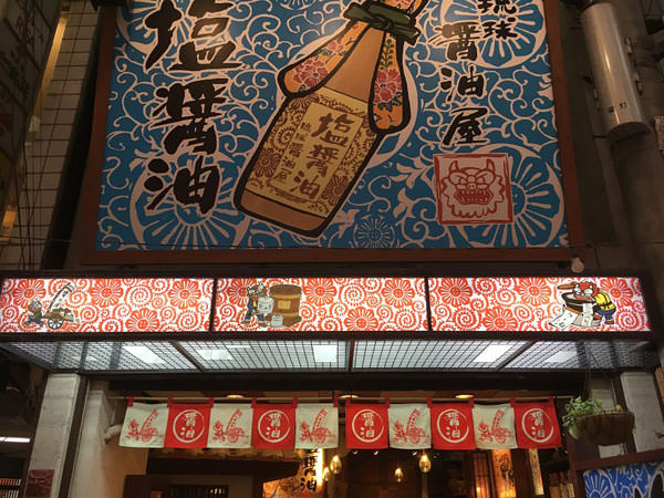 琉球醤油屋