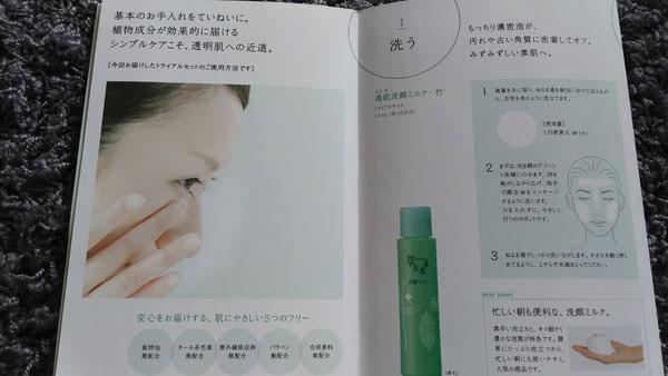 草花木果 洗顔ミルク 使い方