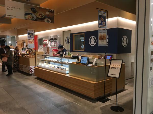 米屋のおにぎり屋 菊太屋米穀店 新宿ニュウマン