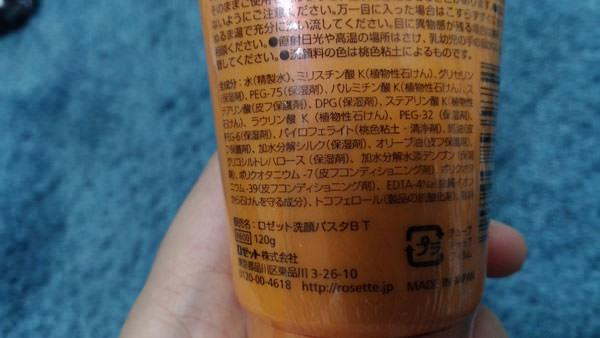 ロゼット洗顔パスタ馬油つや肌に含まれる成分