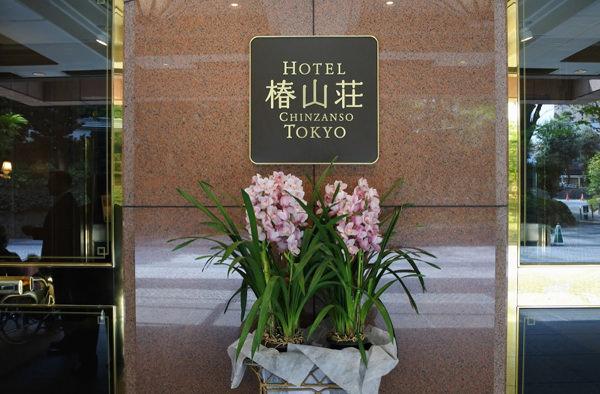 035_chinzanso-tokyo