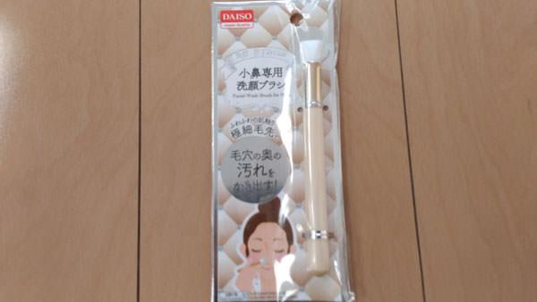 ダイソーの小鼻専用洗顔ブラシ
