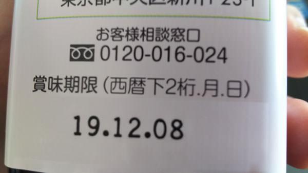 .日清MCTオイルの賞味期限・消費期限