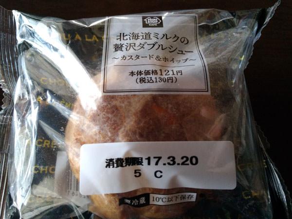 ミニストップの北海道ミルクの贅沢ダブルシュー