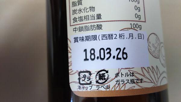 仙台勝山館MCTオイルの賞味期限