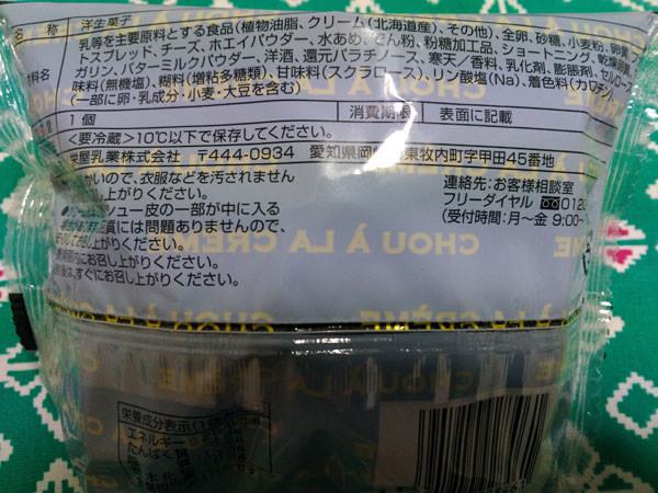 ミニストップの北海道ミルクの贅沢ダブルシューカロリー・成分