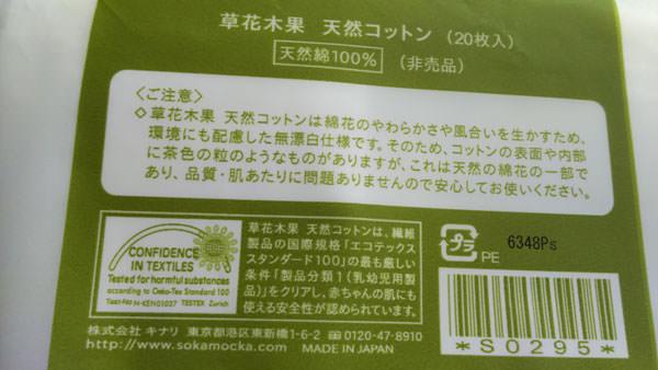 草花木果 拭き取り用コットン毛穴ケア