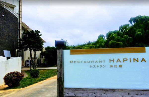046_hamahiga_resort