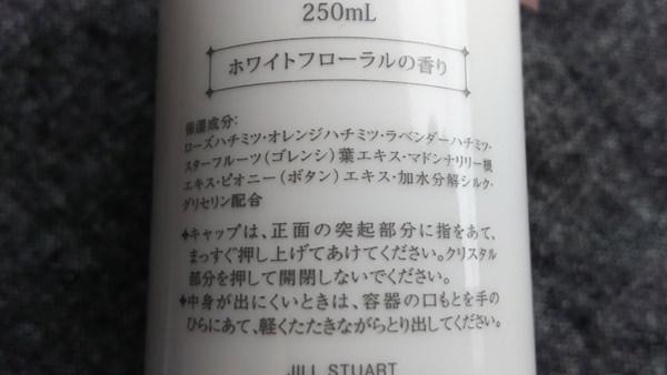 ジルスチュアート リラックス ボディミルク 成分