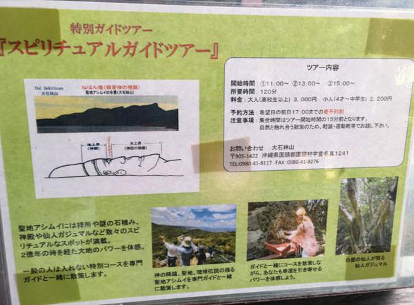 大石林山特別ガイドツアー「スピリチュアルツアー」
