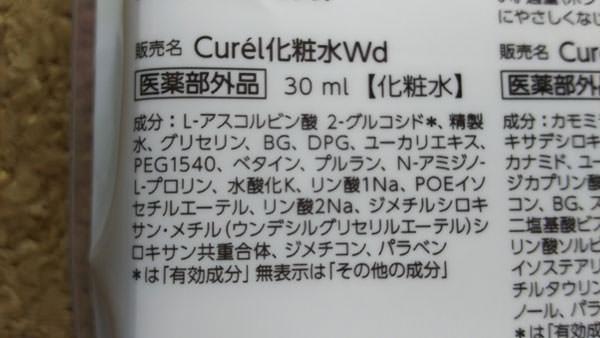 キュレル美白化粧水Ⅱしっとりの成分