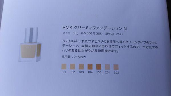 RMK クリーミィファンデーション パンフレットの写真