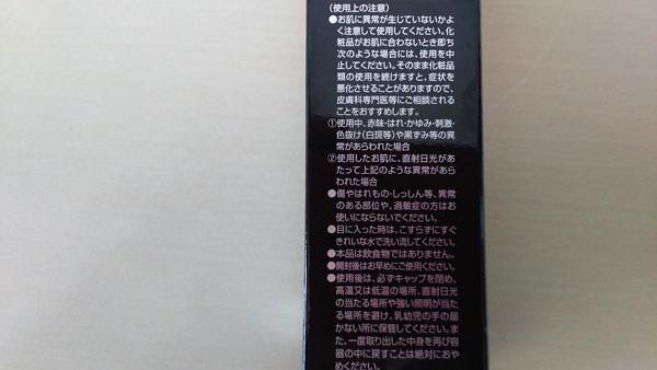 サンソリット ホワイトHQクリーム 使用上の注意