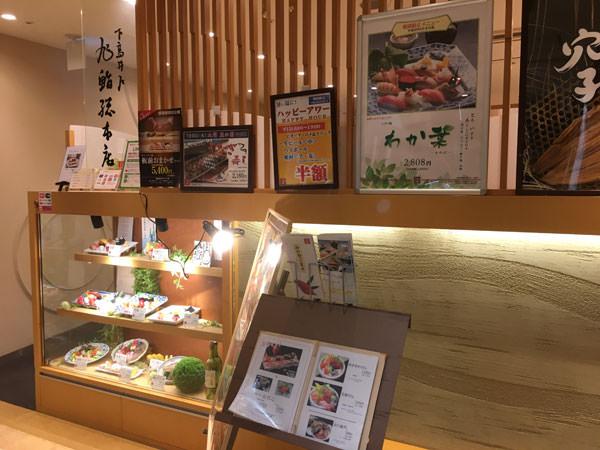 <ミロード8F>下高井戸 旭鮨総本店