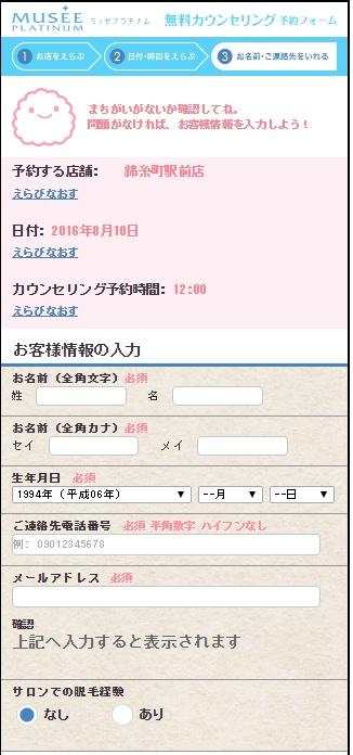 無料カウンセリング予約手順4