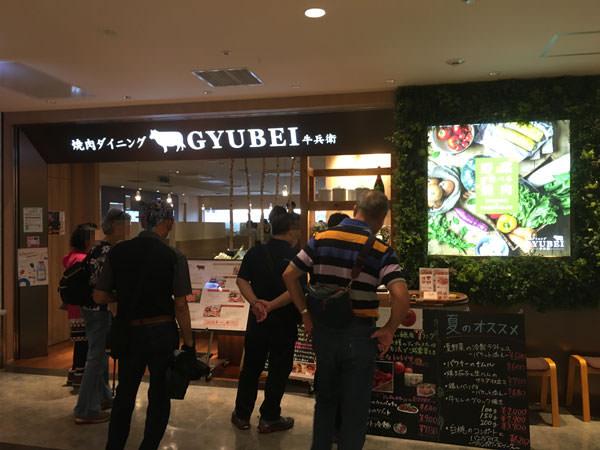 <ミロード9F>焼肉ダイニング GYUBEI