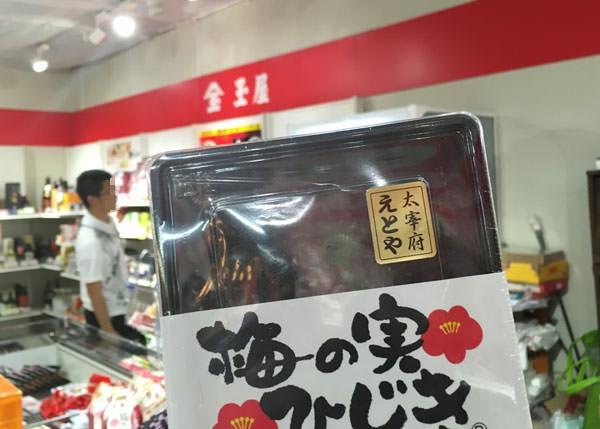 052dazaifutenmangu