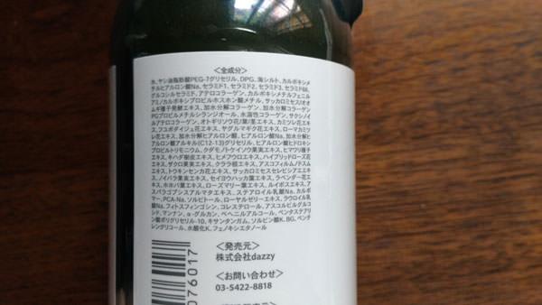 レパルテ 美容液クレンジングジェル 成分
