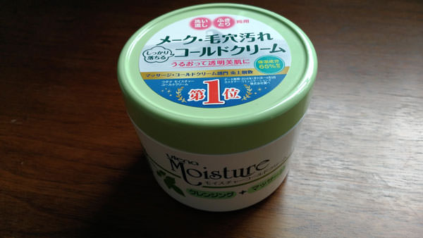 ウテナのモイスチャーコールドクリーム