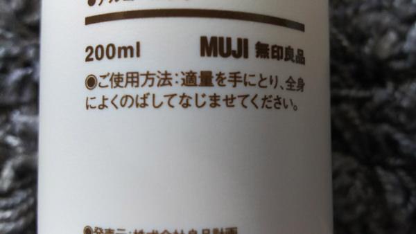 無印 ブルターニュの海藻 ボディミルク 使い方