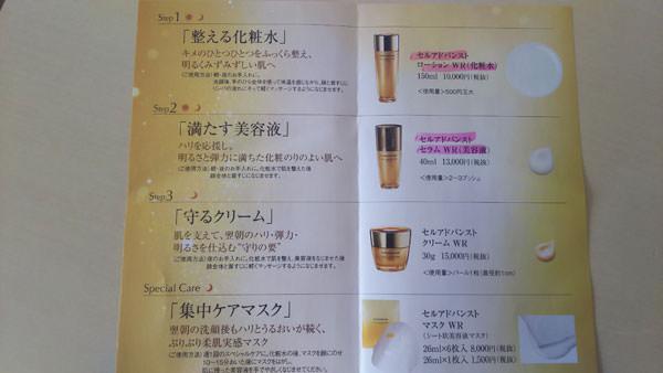 カバーマーク 化粧水のパンフレット