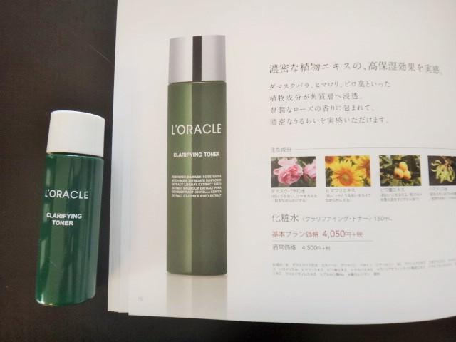 化粧液 オラクルクラリファイング・トナー
