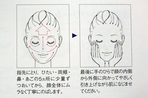 米肌 肌潤クリームの説明書