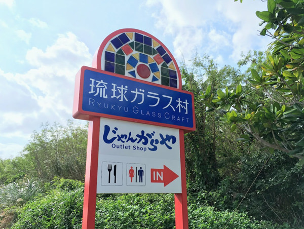 1-002ryukyugarasumura
