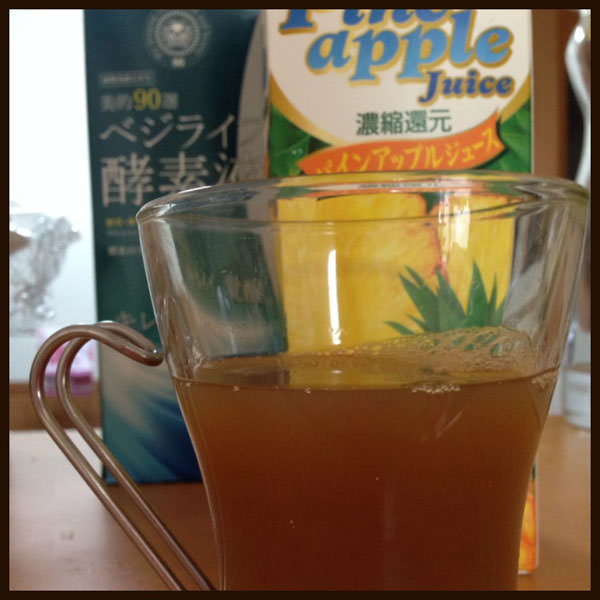 ベジライフ酵素液パイナップルジュース割り