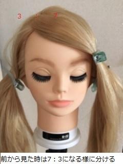 アナの髪型に自分で行う手順