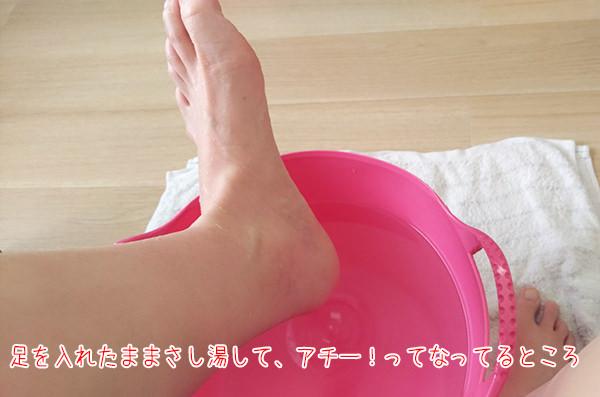 ashiyu_achi