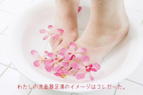 足湯は洗面器でも充分効果はある?