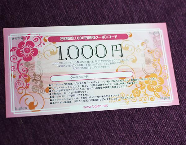 ビーグレン1,000円オフのクーポン