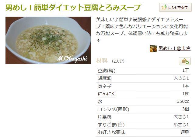 簡単ダイエット豆腐とろみスープ