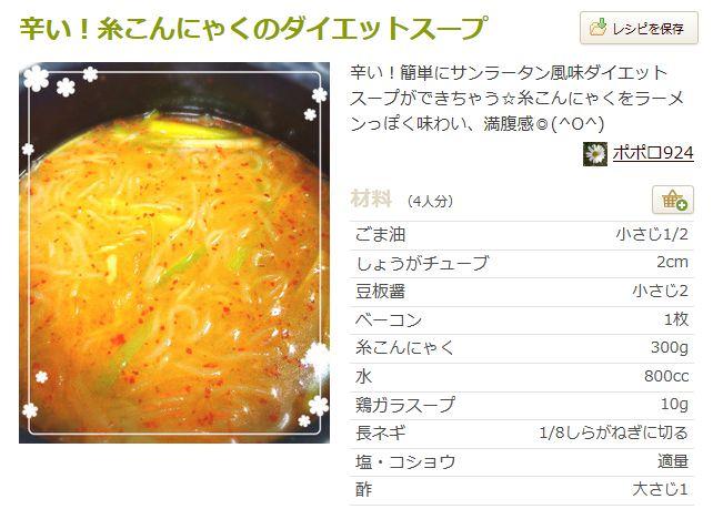 辛い!糸こんにゃくのダイエットスープ