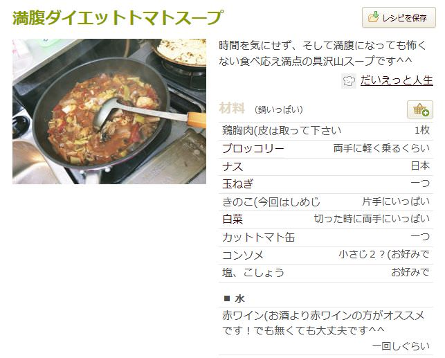 """満腹ダイエットトマトスープ"""""""